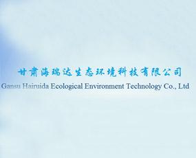 甘肃海瑞达生态环境科技有限公司