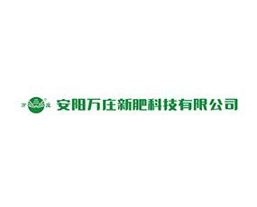安阳万庄新肥科技有限公司