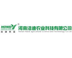 河南浩迪农业科技有限公司