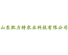 山东肥力特农业科技有限公司