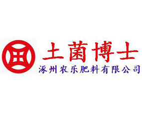 涿州农乐肥料有限公司