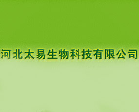 河北太易生物科技有限公司