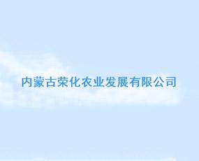 内蒙古荣化农业发展有限公司