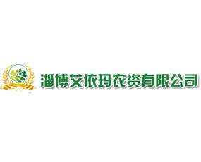 淄博艾依玛农资有限公司