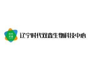 辽宁时代双鑫生物科技中心