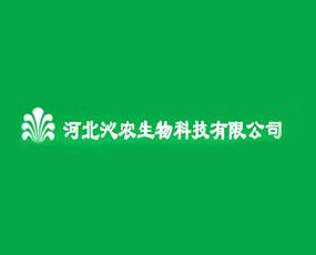 河北沁农生物科技有限公司