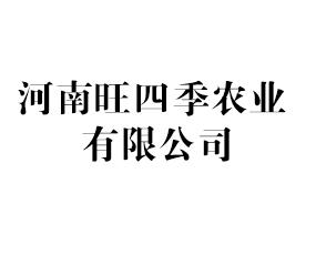 河南旺四季农业有限公司