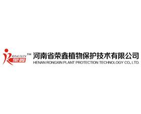 河南省荣鑫植物保护技术有限公司