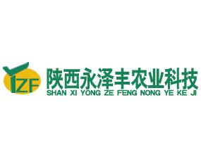 陕西永泽丰农业科技有限公司