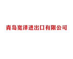 青岛宽泽进出口有限公司