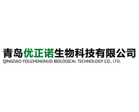 青岛优正诺生物科技有限公司