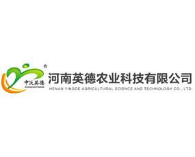河南英德农业科技有限公司
