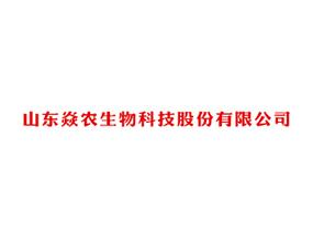 山东焱农生物科技股份有限公司