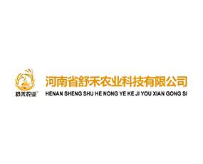 河南省舒禾农业科技有限公司
