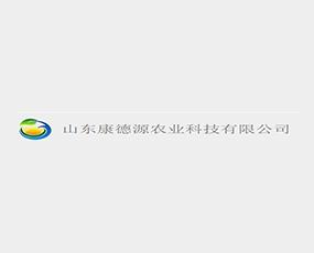 山东康德源农业科技有限公司