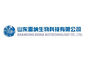 山东雷纳生物科技有限公司