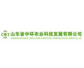 山东省中环农业科技发展有限公司