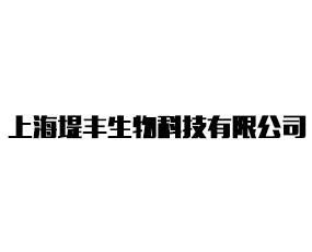上海堤丰生物科技有限公司