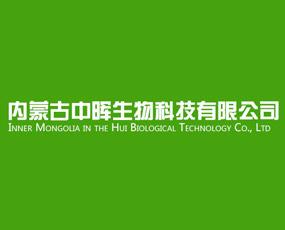 内蒙古中晖生物科技有限公司