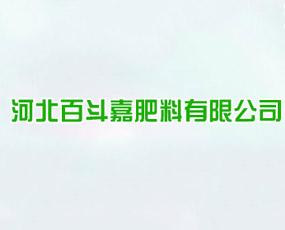 河北百斗嘉肥料有限公司