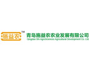 青岛施益农农业发展有限公司