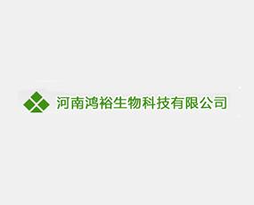 河南鸿裕生物科技有限公司