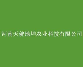 河南天健地坤农业科技有限公司
