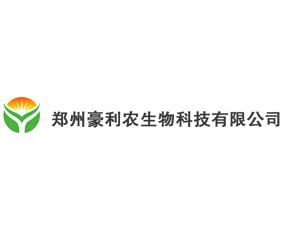 郑州豪利农生物科技有限公司
