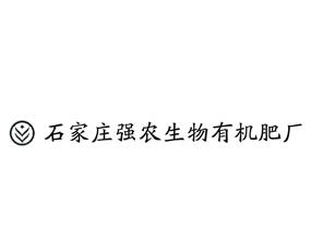 石家庄强农肥业科技有限公司