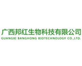 广西邦红生物科技有限公司