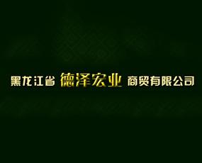 黑龙江省德泽宏业商贸有限公司
