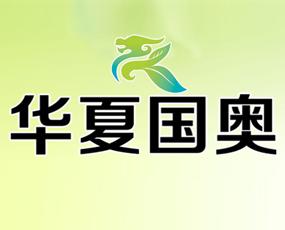北京华夏国奥科技有限公司