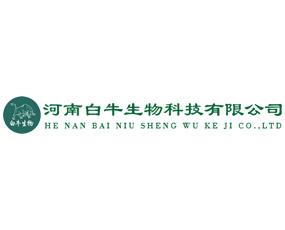 河南白牛生物科技有限公司