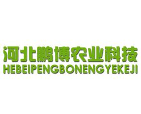 河北鹏博农业科技有限公司