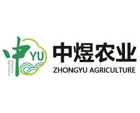 河南中煜农业科技有限公司