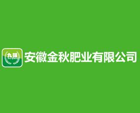 安徽金秋肥业有限公司