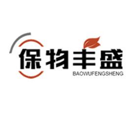 山东保物丰盛生物工程有限公司