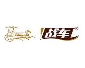 山东战车生物技术股份有限公司