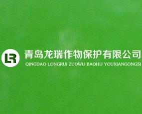 青岛龙瑞作物保护有限公司