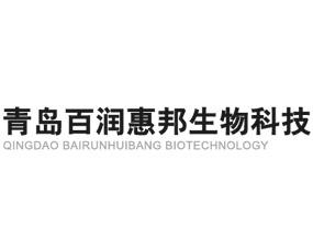 青岛百润惠邦生物科技有限公司