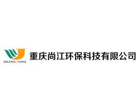 重庆尚江环保科技有限公司