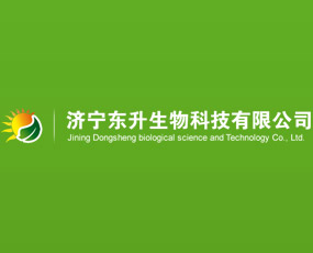 济宁东升生物科技有限公司