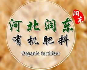 河北润东肥业有限公司