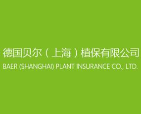 德國貝爾上海植保有限公司