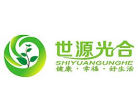 济南世源光合农业科技有限公司