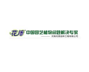 河南花盾园林工程有限公司