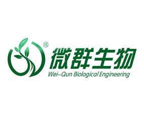 广西微群生物工程有限公司
