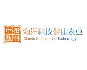 潍坊中微蓝科生物科技有限公司