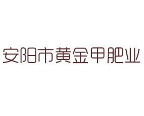 安阳市黄金甲肥业有限公司