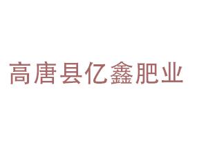 高唐县亿鑫肥业有限公司